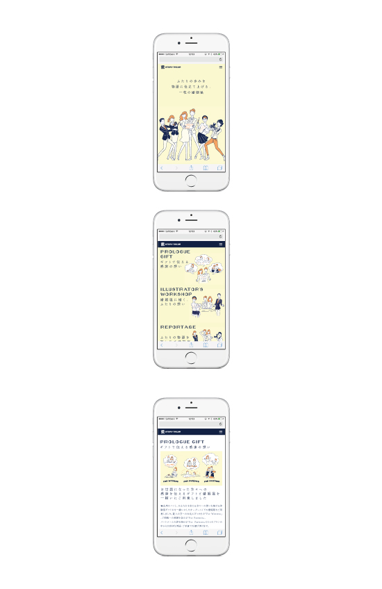 keisai_STWEB_mobile