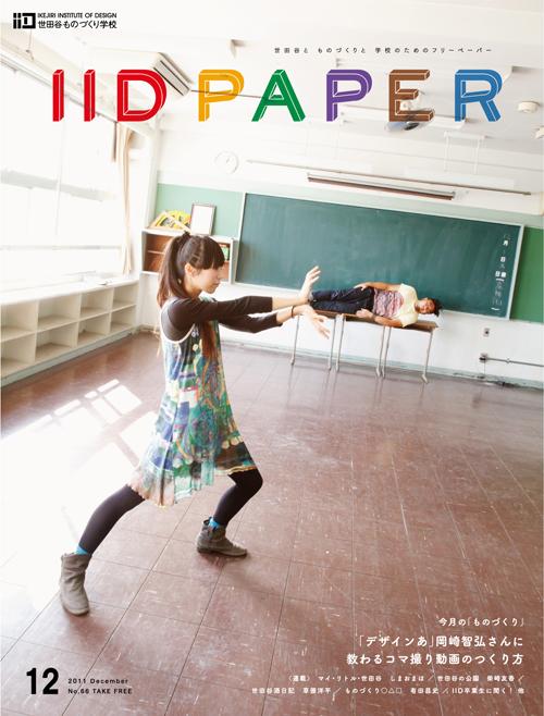 世田谷ものづくり学校広報誌 iid paper 12月号アートディレクション