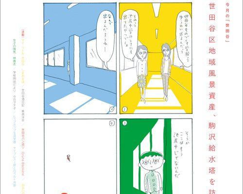 世田谷ものづくり学校広報誌 iid paper 10月号アートディレクション
