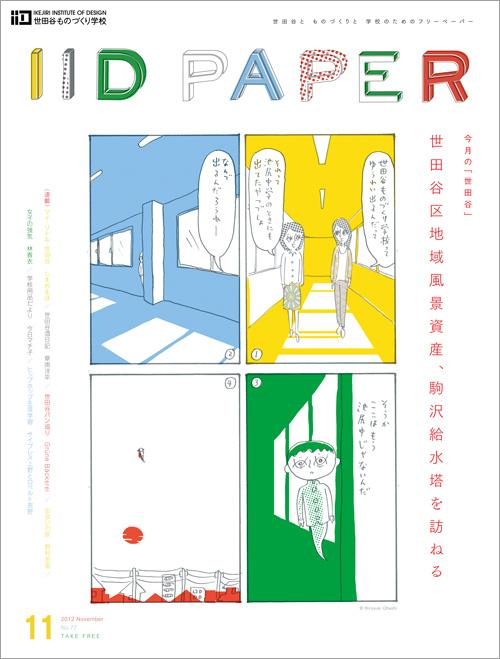 世田谷ものづくり学校広報誌 iid paper 11月号アートディレクション